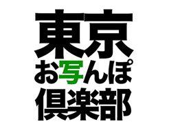東京お写んぽ倶楽部